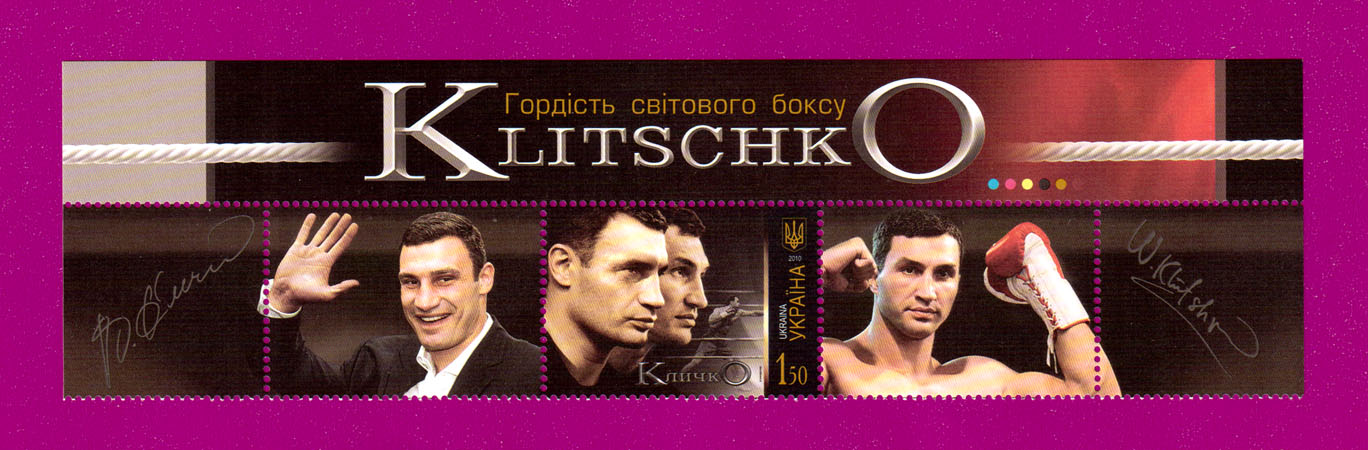 Ukraine stamps Brothers Klichko with coupons