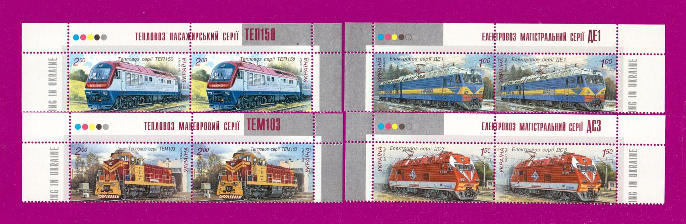 2010 верх листа Локомотивы СЕРИЯ Украина
