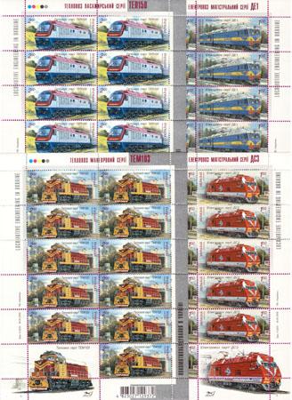2010 листы Локомотивы КОМПЛЕКТ Украина