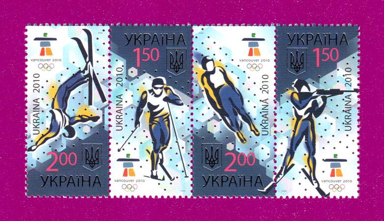 2010 N1026-1029 сцепка Спорт Ванкувер Игры Украина