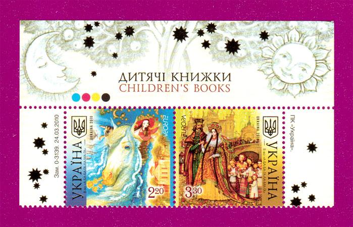 2010 часть листа Детские книги Европа CEPT ВЕРХ Украина