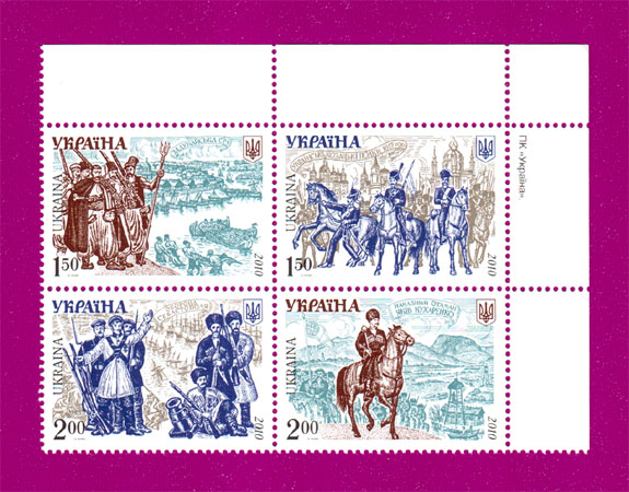 2010 N1077-1080 сцепка История войска Украина