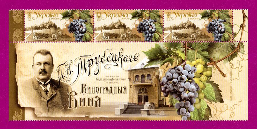 2010 сцепка Виноградарство Виноделие С КУПОНОМ Украина