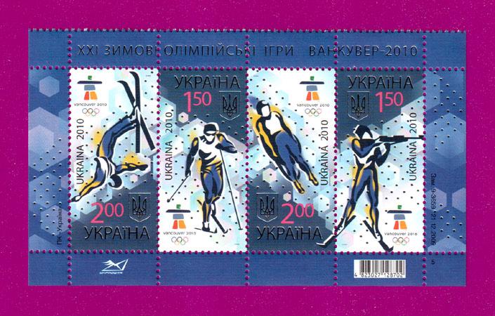 2010 часть листа Спорт Ванкувер Игры НИЗ Украина