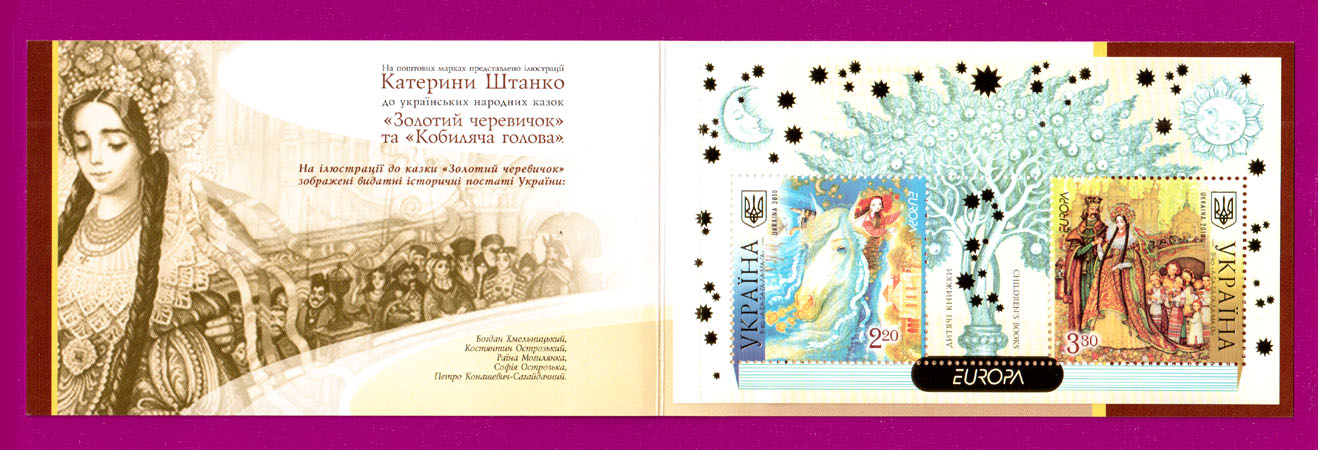 2010 буклет N11 Детские книги Европа CEPT Украина