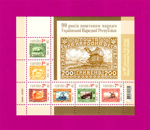 2011 N1124-1129 (b92) блок 90 лет маркам УНР Украина