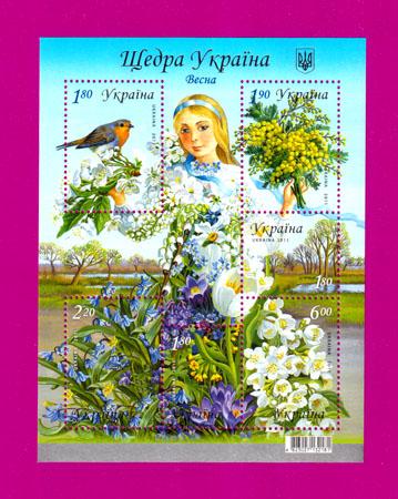 2011 блок Щедрая Украина Весна Флора Украина