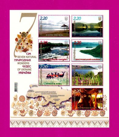 2011 N1155-1161 (m16) блок 7 природных чудес Украина