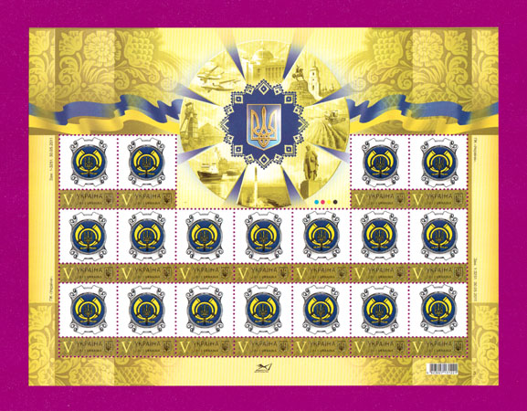 Ukraine stamps Minisheet My Stamp. Arms. V