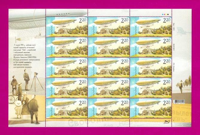 2011 лист Дирижабли Украина
