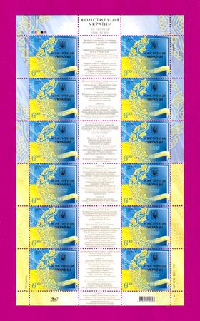 2011 лист Конституция Украины Украина
