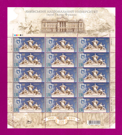 Ukraine stamps Minisheet 350th Anniversary of Lvov National University