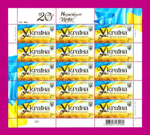 2011 лист Независимость Украина