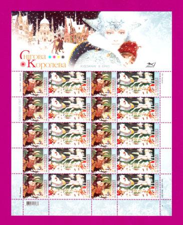 2011 лист Сказка Снежная королева Украина