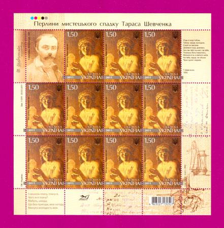 2011 лист Живопись Шевченко Казашка Украина