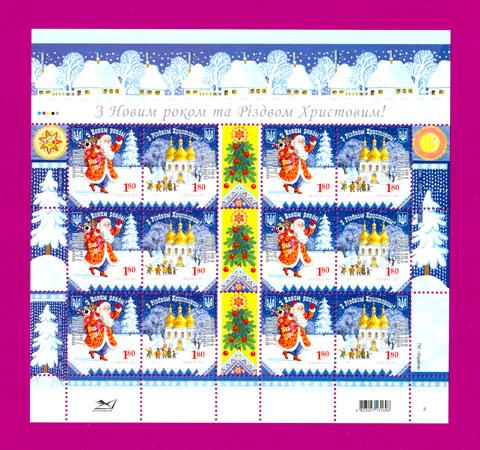 2011 лист Новый год Рождество Украина
