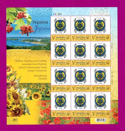 2011 лист власна марка Любите Украину С КУПОНОМ Укрпочты Украина