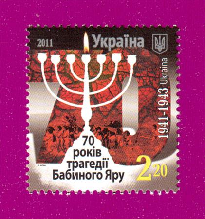 2011 N1131 марка Бабий Яр трагедия Украина