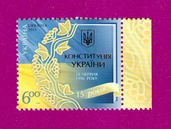 2011 N1107 марка Конституция Украина