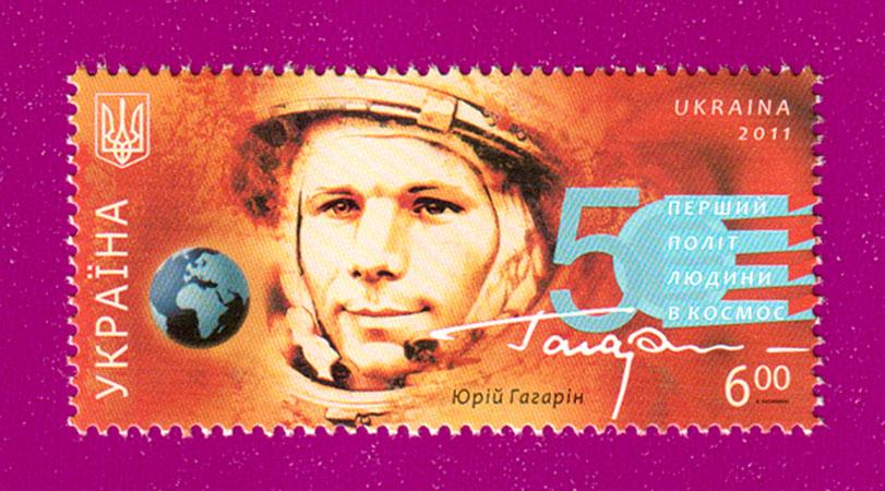 2011 марка Космос Юрий Гагарин Украина