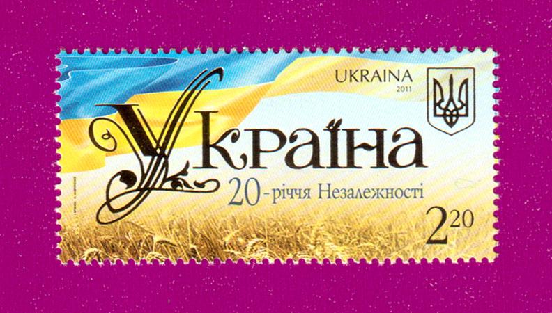 2011 N1119 марка Независимость Украина