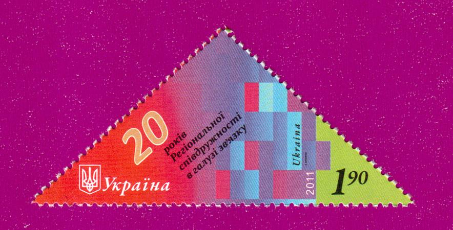 2011 марка Содружество связи Украина