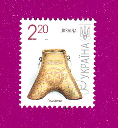 2011 N1102 марка 7-ой Стандарт 2-20 Пороховница Украина