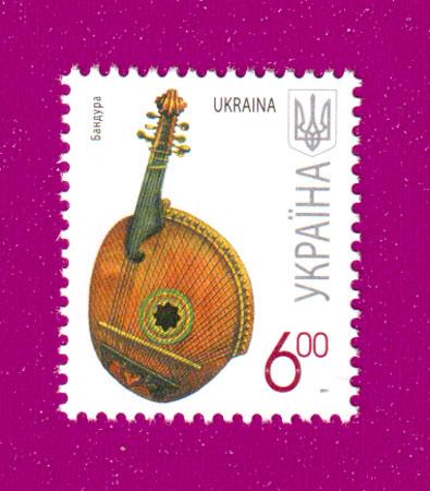 2011 N1103 марка 7-ой Стандарт 6-00 Бандура Украина