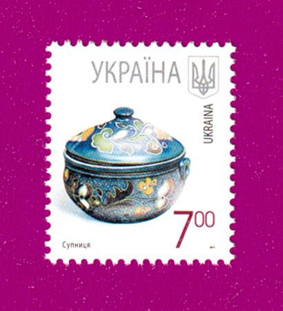 2011 марка 7-ой Стандарт 7-00 Супница Украина