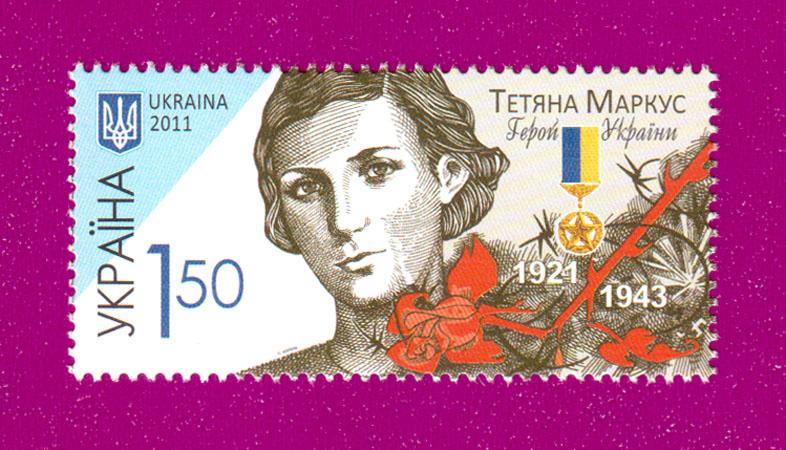 2011 N1130 марка Татьяна Маркус герой Украины Украина