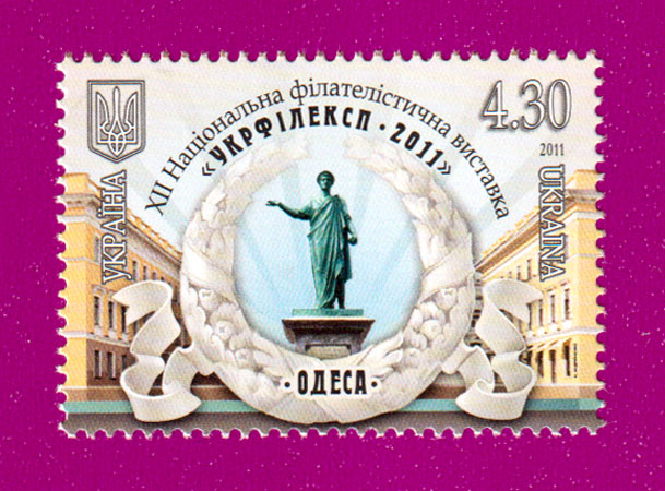 2011 N1123 марка Укрфилэкспо Одесса Украина