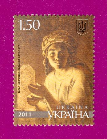 2011 N1100 марка Живопись Шевченко Казашка Украина
