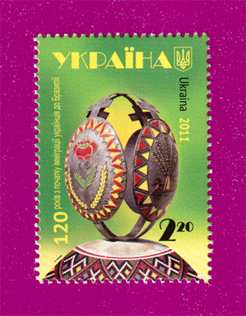 2011 N1120 марка Эмиграция в Бразилию Украина