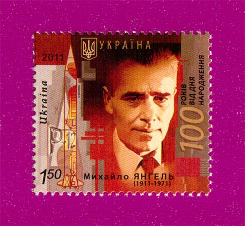 2011 марка Космос Михаил Янгель Украина