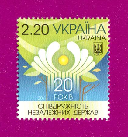 2011 N1154 марка СНГ 20 лет Украина