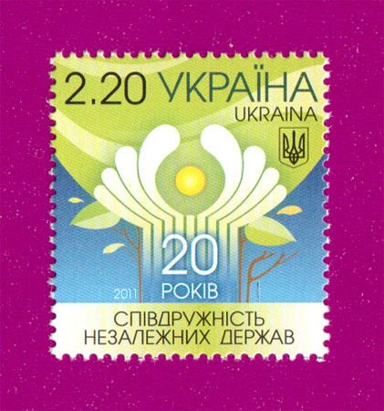 2011 марка СНГ 20 лет Украина