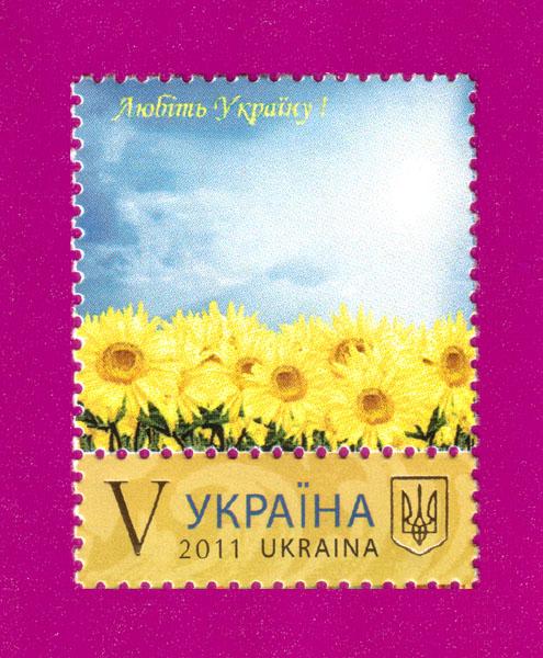 2011 N1137 (П-10) власна марка Любите Украину цветы Украина