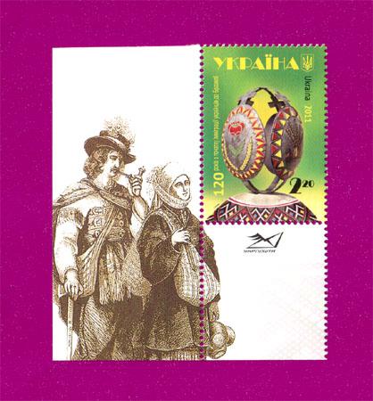 2011 марка Эмиграция в Бразилию УГЛОВАЯ с поселенцами Украина