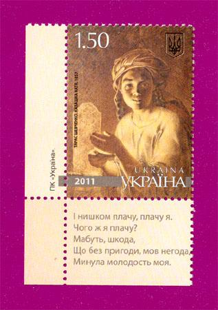 2011 марка Живопись Шевченко Казашка СТИХИ НА ПОЛЯХ Украина