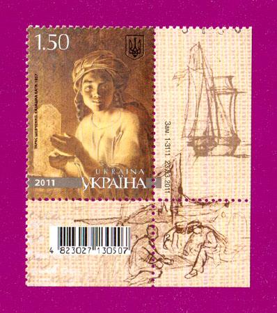 2011 марка Живопись Шевченко Казашка УГЛОВАЯ ПН Украина