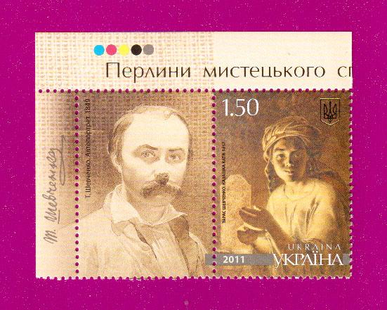 2011 марка Живопись Шевченко Казашка С КУПОНОМ Украина