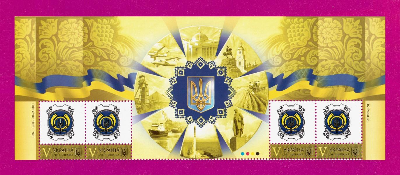 2011 часть листа власна марка номиналом V ВЕРХ Украина