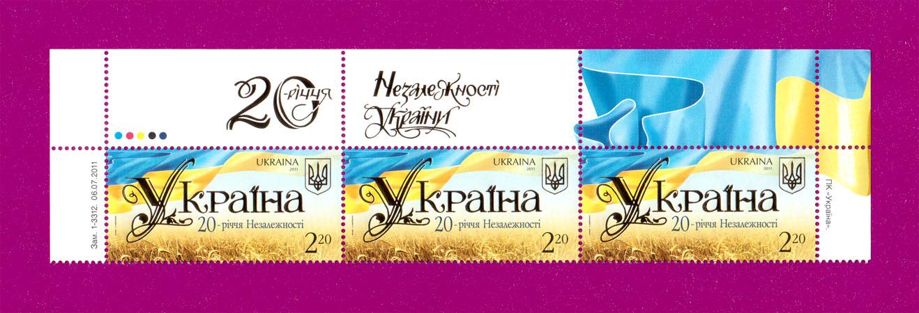 2011 часть листа Независимость ВЕРХ Украина