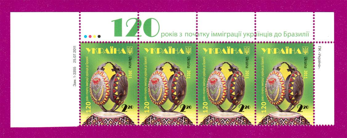 2011 часть листа Эмиграция в Бразилию ВЕРХ Украина