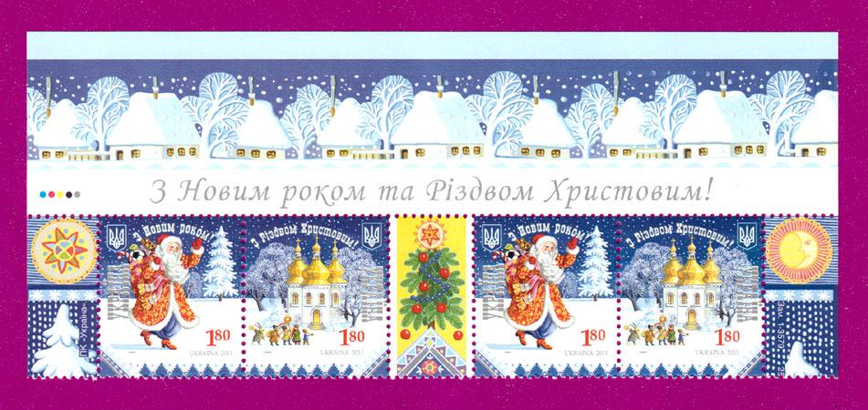 2011 часть листа Новый год ВЕРХ Украина