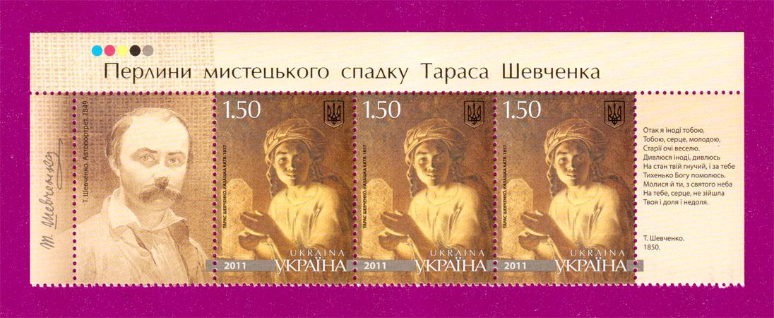 2011 часть листа Живопись Шевченко ВЕРХ С КУПОНОМ Украина