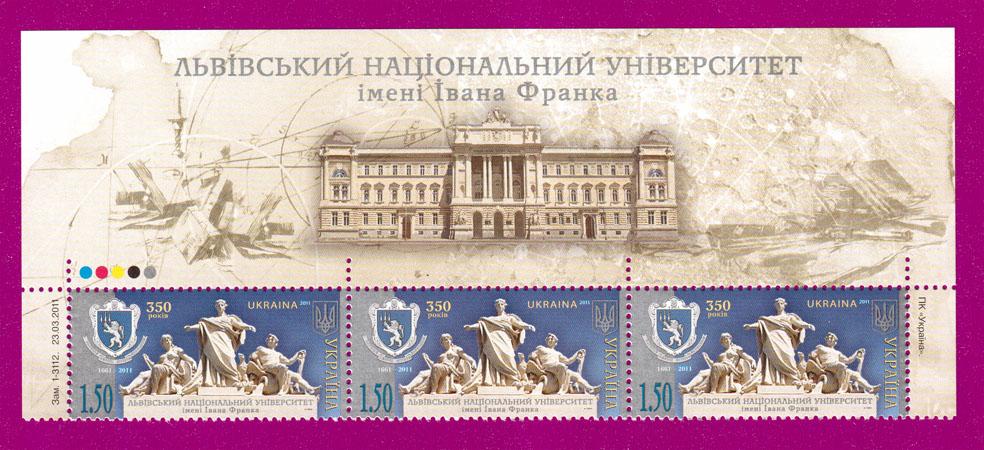 2011 часть листа Львовский универ ВЕРХ Украина