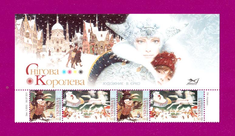 2011 часть листа Снежная королева ВЕРХ Украина