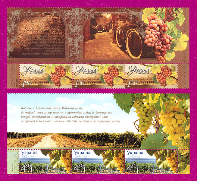 2011 часть листа Виноград Виноделие Флора СЕРИЯ С КУПОНАМИ Украина