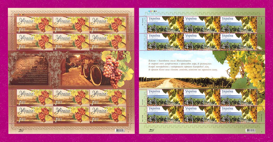 2011 листы Виноградарство Виноделие КОМПЛЕКТ Украина